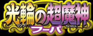 Logo_japon%C3%A9s_P18-300x118.png